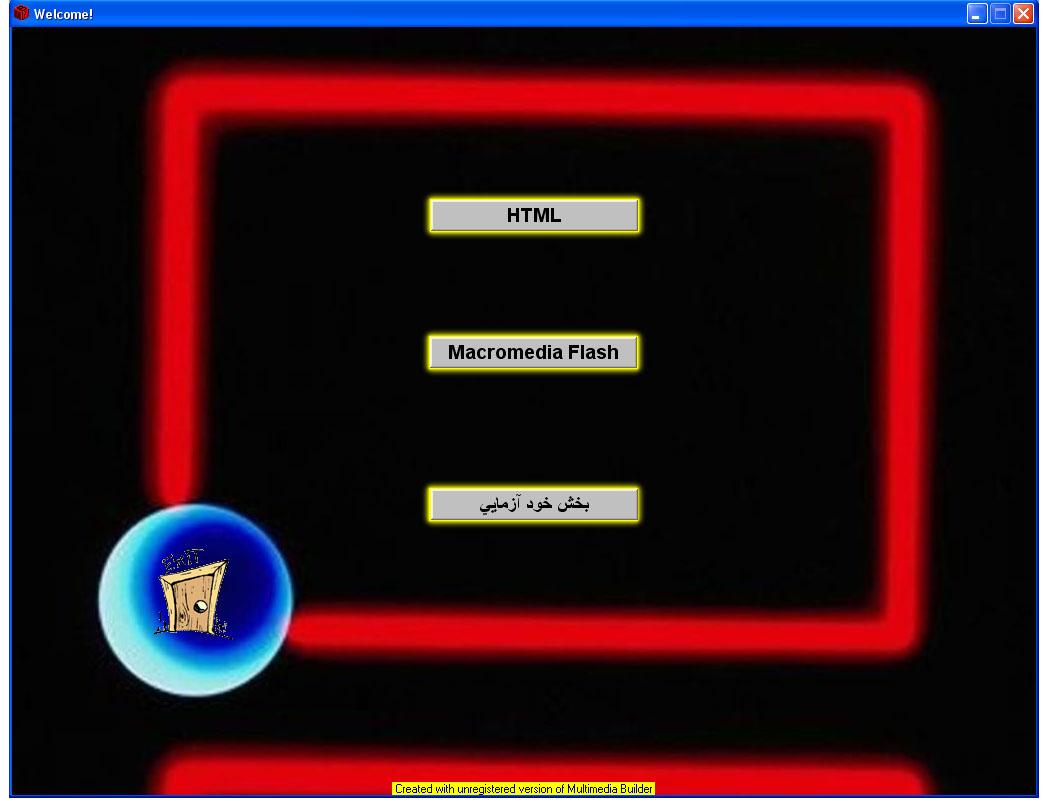 html-flash1