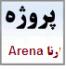 پروژه های شبیه سازی با آرنا Arena