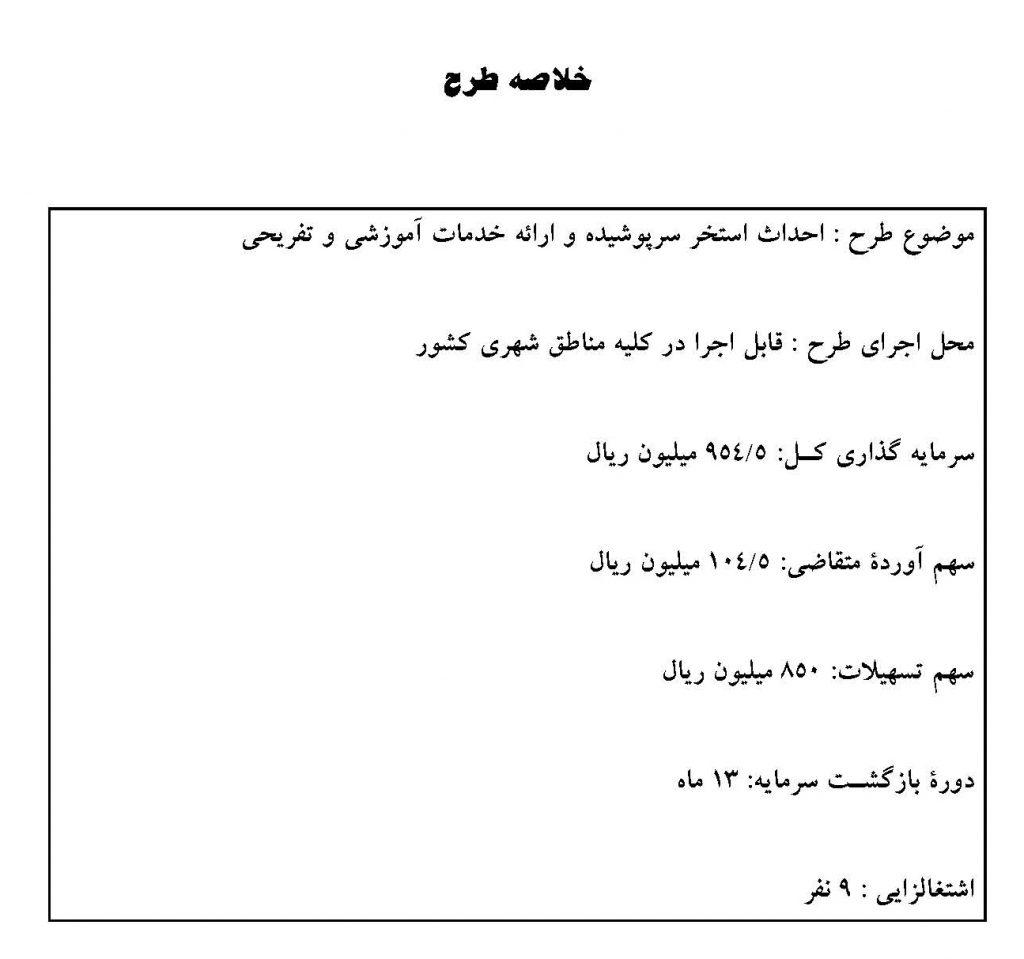 Estakhr karafarini (1)