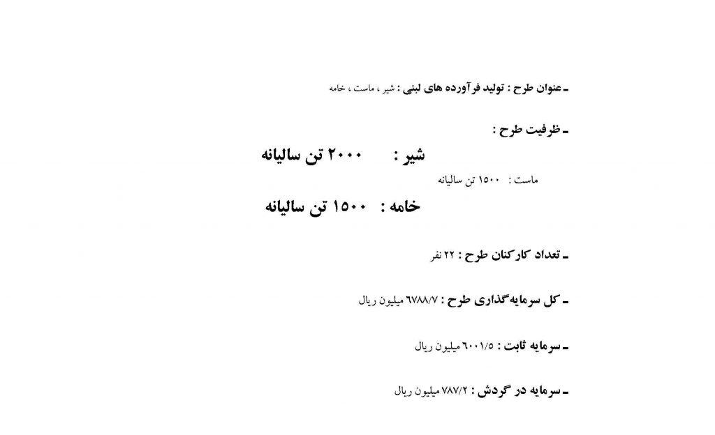 Labaniati_Page_06