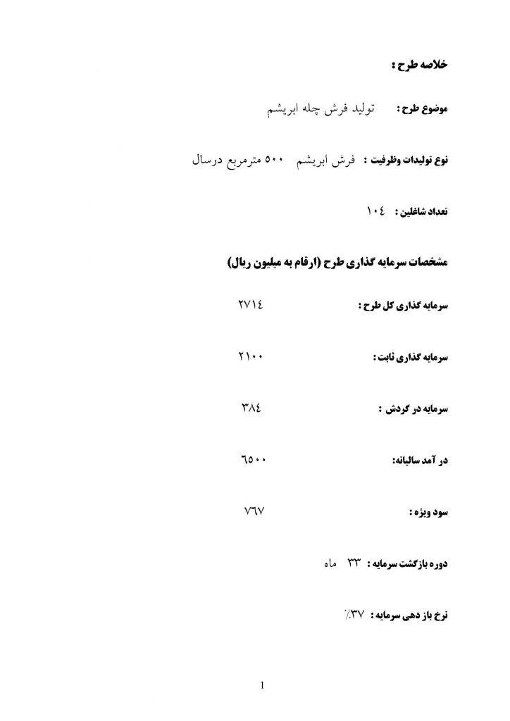 karafarini farsh abrisham (1)
