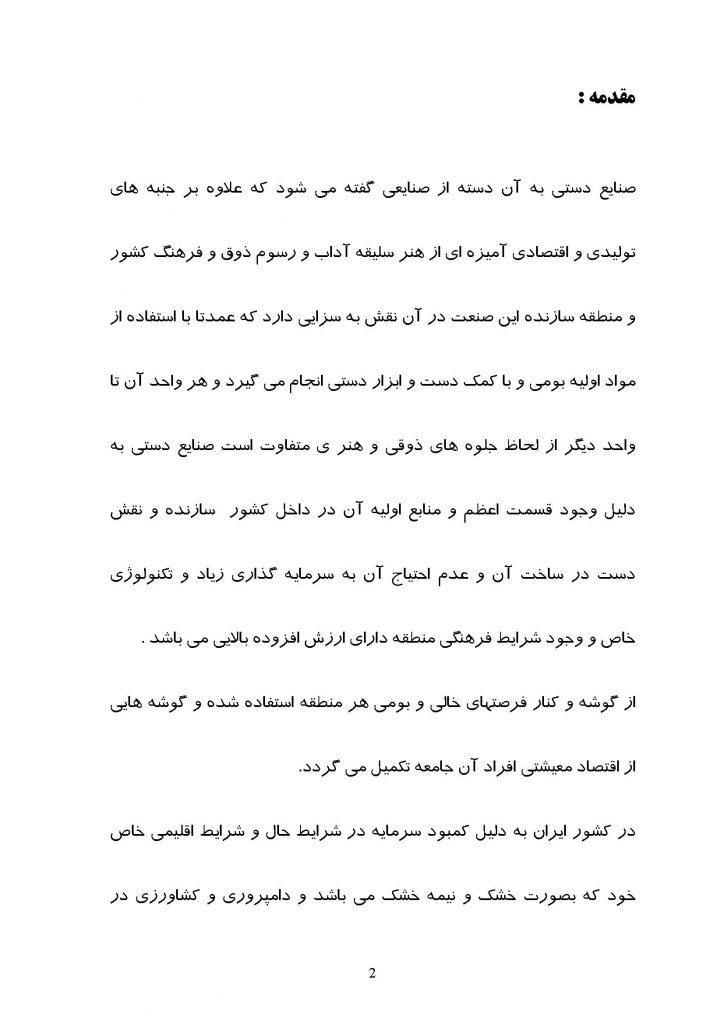 karafarini farsh abrisham (2)