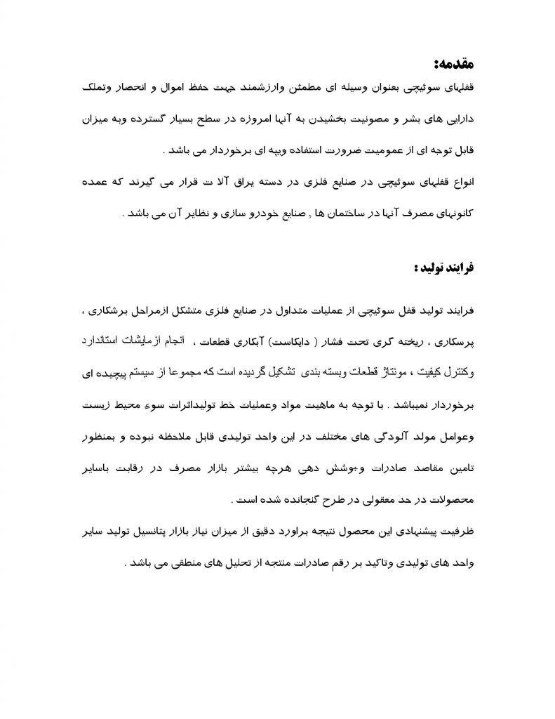 karafarini ghofl (2)